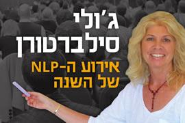 """אירוע ה- NLP של השנה:  ג'ולי סילברטורן בישראל! ביקור חד פעמי לרגל סמינר """"להשפיע על קהל"""""""
